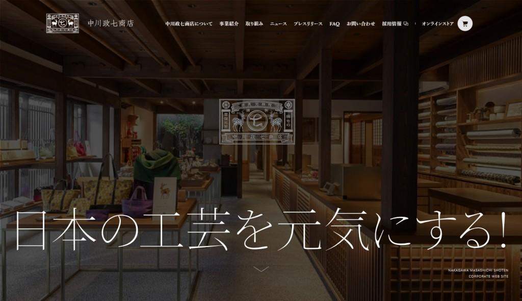 中川政七商店|日本の工芸を元気にする!