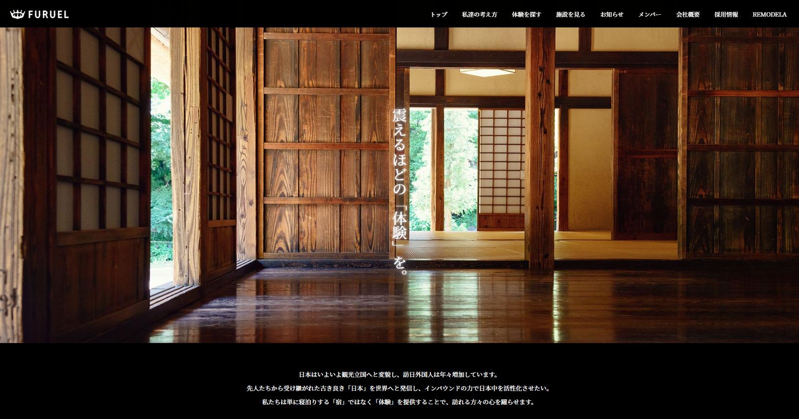 FireShot Capture 041 - FURUEL Inc. - 震えるほどの「体験」を。 - furuel.co.jp